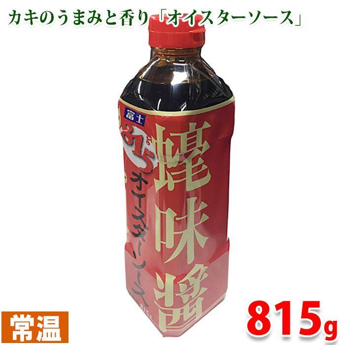 超定番 牡蠣のうまみと香り 業務用オイスターソース 815g ランキングTOP10 富士食品工業