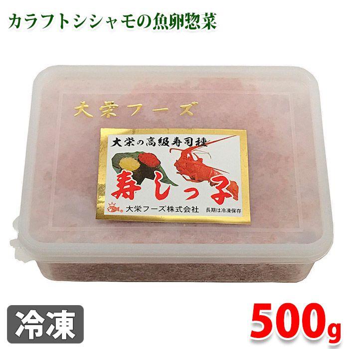 寿司ネタの一つにおすすめ まとめ買い特価 大栄フーズ 500g 寿しっ子 期間限定送料無料