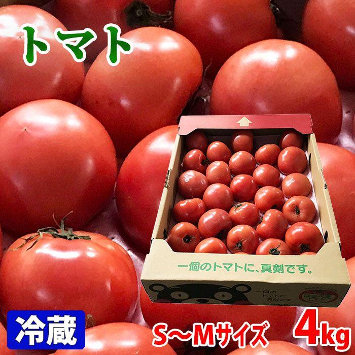熊本県産 トマト 等級A・S~Mサイズ(24~28玉入) 約4kg