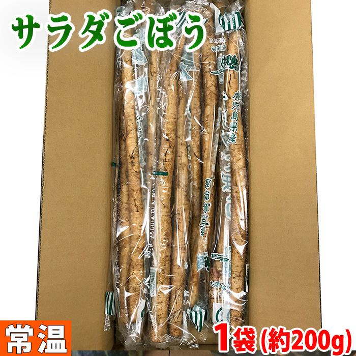 香りが高く 柔らかいのが特徴 鹿児島県産 サラダごぼう 約200g プレゼント 人気の定番 1袋 2~3本 秀品