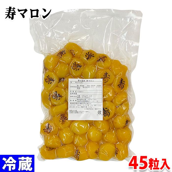 栗甘露煮 寿マロン 45粒入り(韓国産)