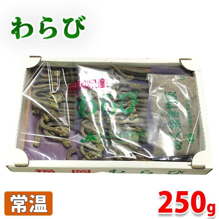 あく抜き竹灰付の山菜わらび 直営ストア 福岡県産 わらび あく抜き竹灰付 販売 250g
