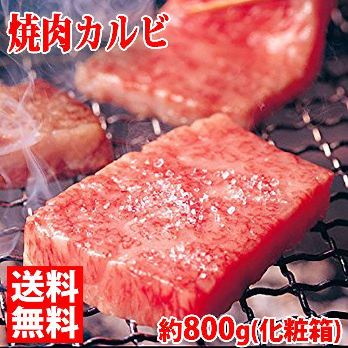 【送料無料】米沢牛 焼肉用カルビ 最高級(A-5 メス) 800g(化粧箱入り)