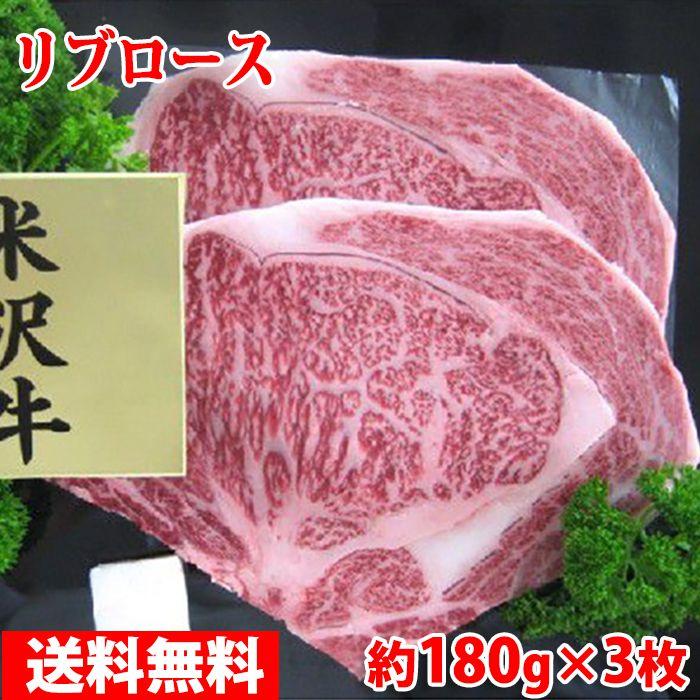 【送料無料】米沢牛 リブロース ステーキ 最高級(A-5 メス) 約180g×3枚入り(化粧箱)