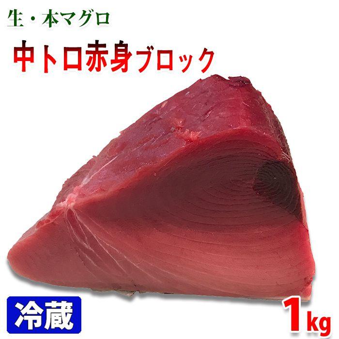 新鮮な生の本マグロを中央卸売市場からお届け 生 本マグロ 中トロ 赤身ブロック 本物 [ギフト/プレゼント/ご褒美] 国産 養殖 約1kg