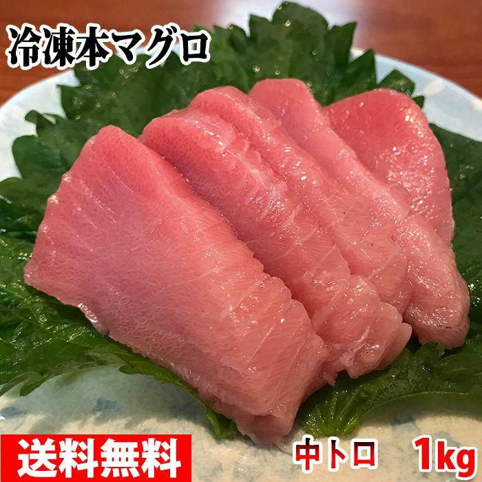 【送料無料】冷凍 養殖・本マグロ 中トロ 約1kg(柵どり)