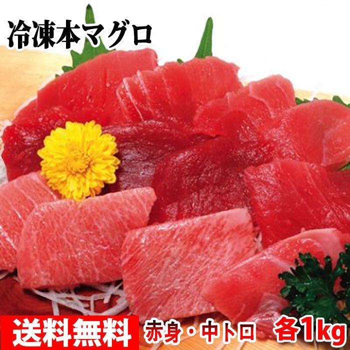 【送料無料】冷凍 養殖・本マグロ 中トロ&赤身 各1kg(柵どり)