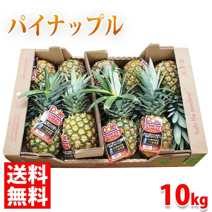 【送料無料】フィリピン産 パイナップル 10kg(6~9玉入り)