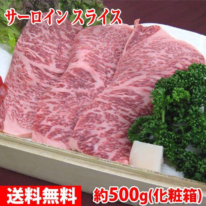 【送料無料】米沢牛 サーロイン スライス 最高級(A-5 メス) 約500g(化粧箱)