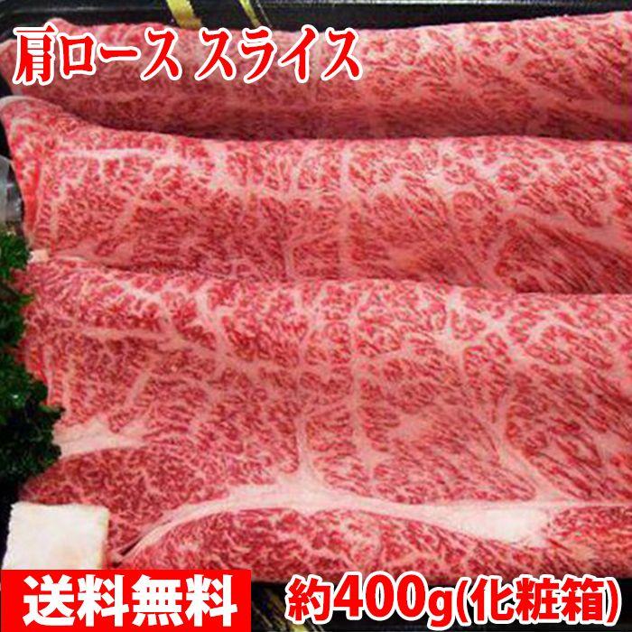 【送料無料】米沢牛 肩ロース スライス 最高級(A-5 メス) 約400g(化粧箱)