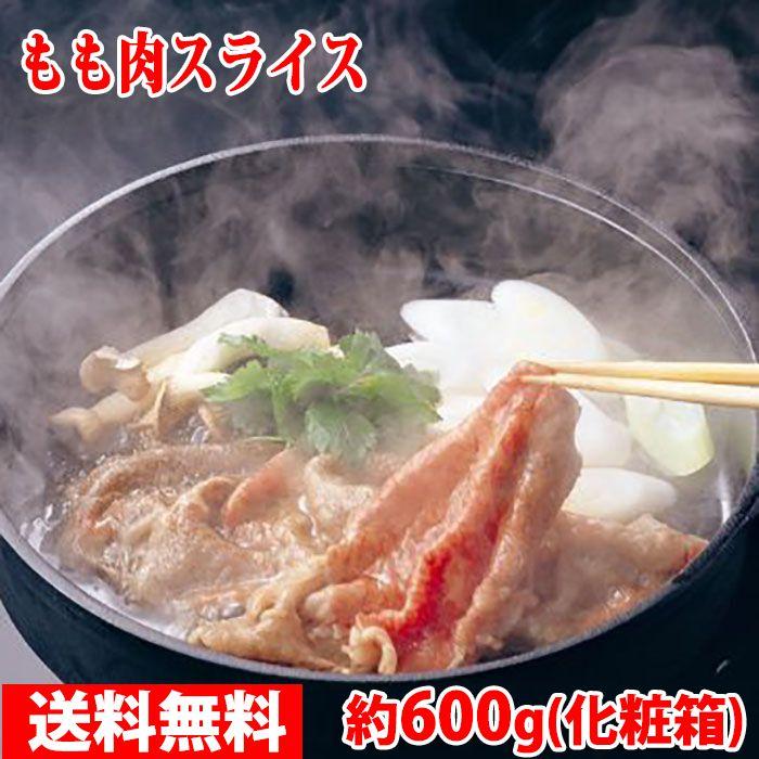 【送料無料】米沢牛 もも肉 スライス 最高級(A-5 メス) 約600g(化粧箱)
