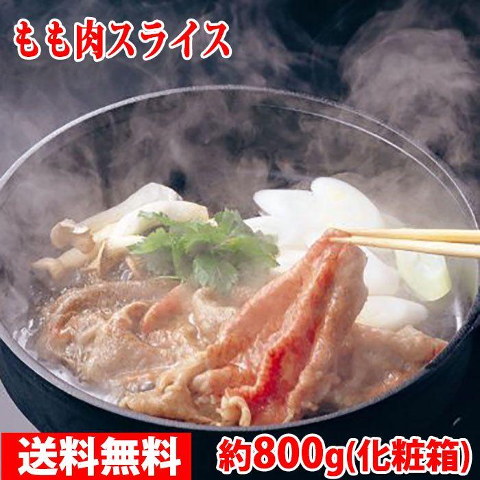 【送料無料】米沢牛 もも肉 スライス 最高級(A-5 メス) 約800g(化粧箱)