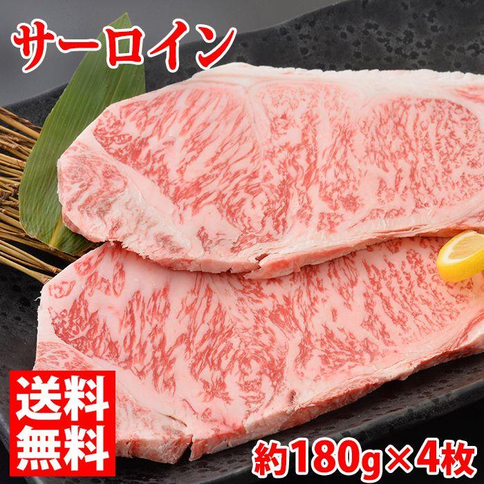 【送料無料】米沢牛 サーロイン ステーキ 最高級(A-5 メス) 約180g×4枚入り(化粧箱)