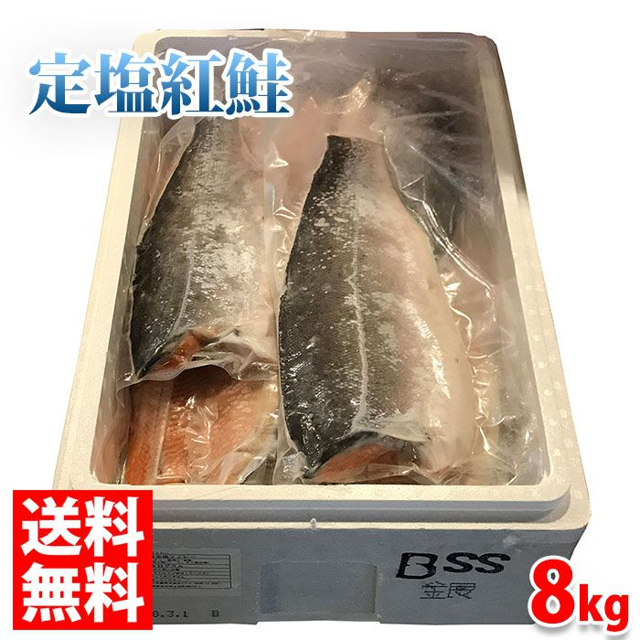 【送料無料】キョクヨー 熟成 定塩紅鮭 8kg(約6~10枚入り)