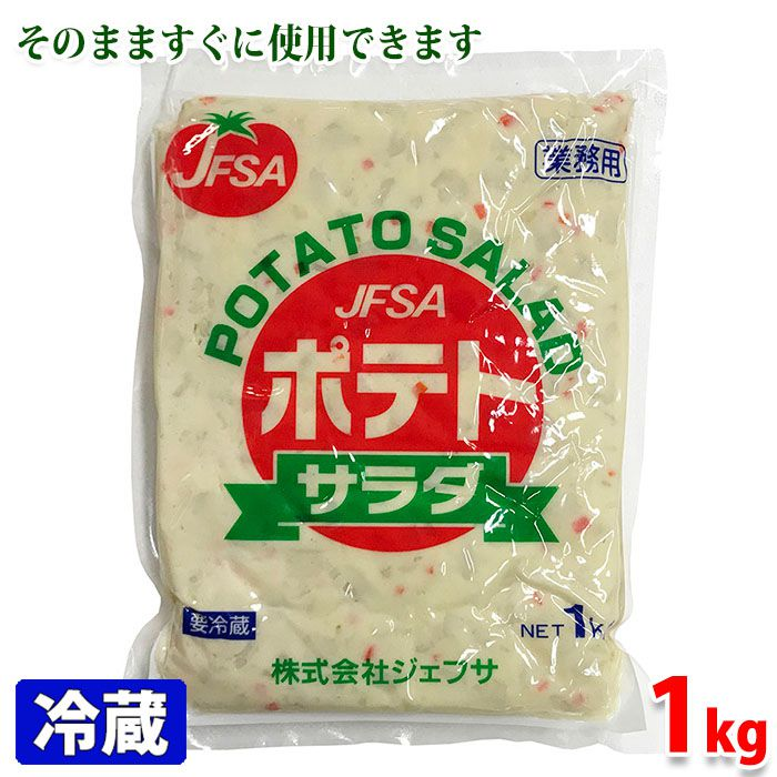 セール 特集 業務用 JFSA 1kg ポテトサラダ 正規品
