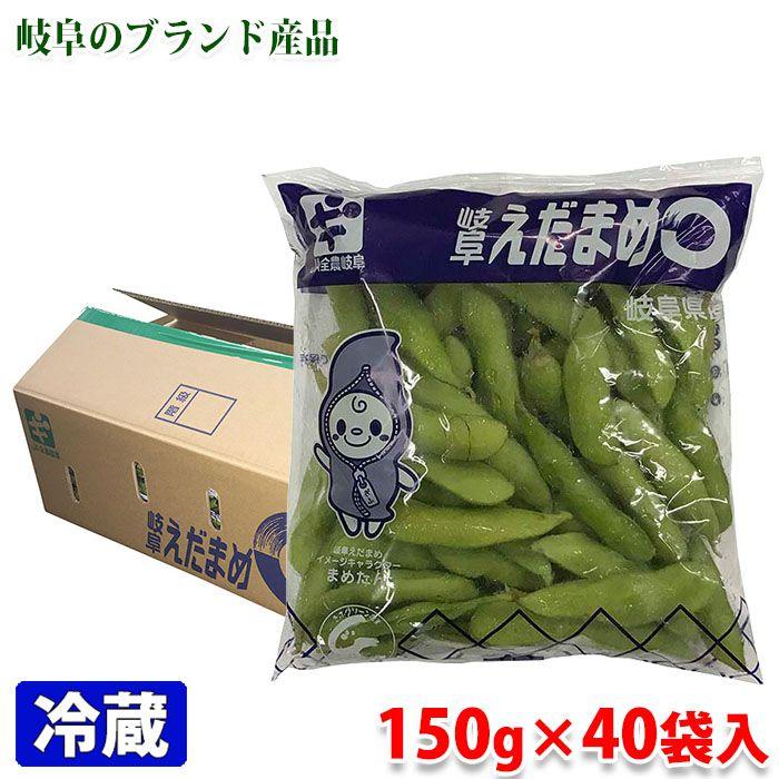 岐阜県産 枝豆(えだまめ)150g×40パック入(1箱)