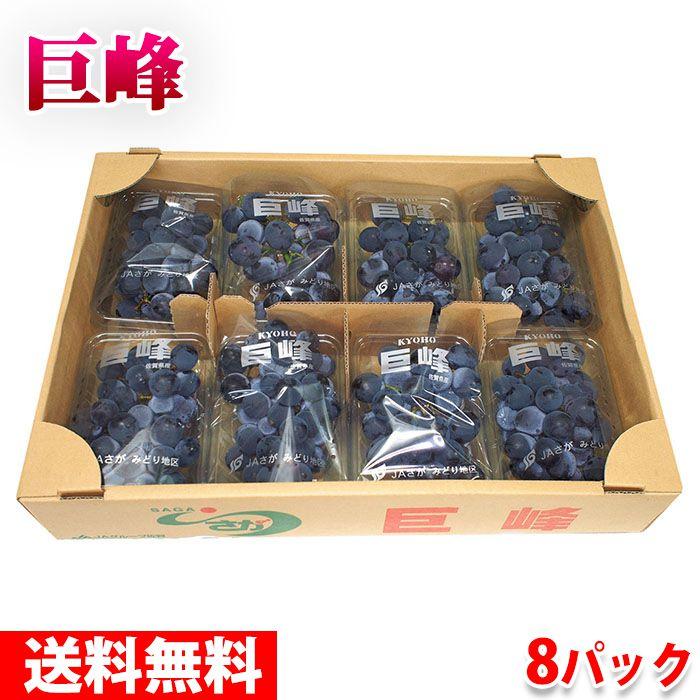 【送料無料】佐賀県産 ぶどう 巨峰(種なし) 8パック詰め/箱