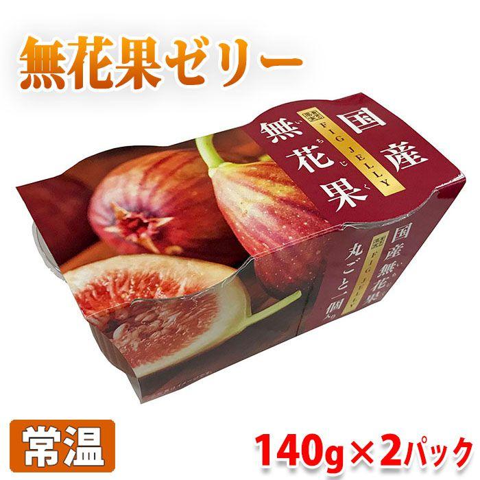 果肉たっぷりでギフトにも最適 黄金の果実 超特価SALE開催 年間定番 国産 無花果 140g×2パック いちじく ゼリー