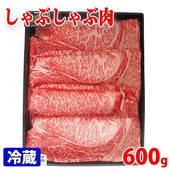 佐賀牛 しゃぶしゃぶ (モモ、カタ)600g(解凍)