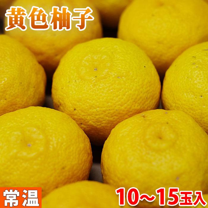 徳島県産 黄色柚子(きいろゆず)優品 10~15玉入り化粧箱(約1.3kg)