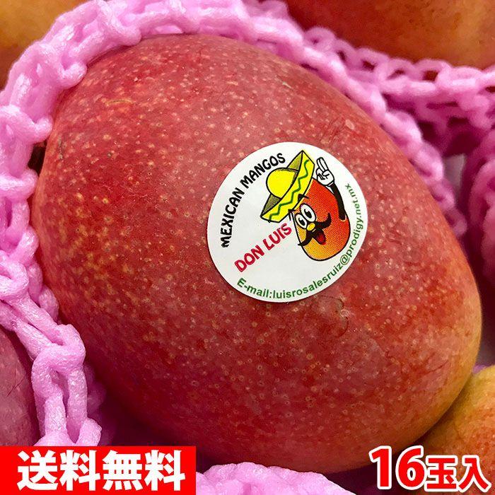 【送料無料】メキシカンマンゴー(アップルマンゴー)16玉入り 1箱
