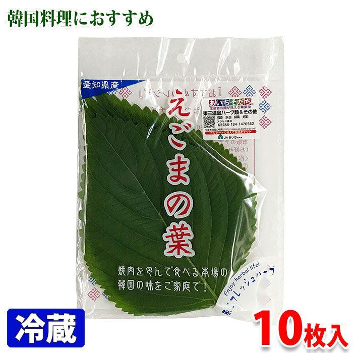韓国料理におすすめ 愛知県産 大幅にプライスダウン えごまの葉 秀品 1パック バーゲンセール 10枚入 Lサイズ