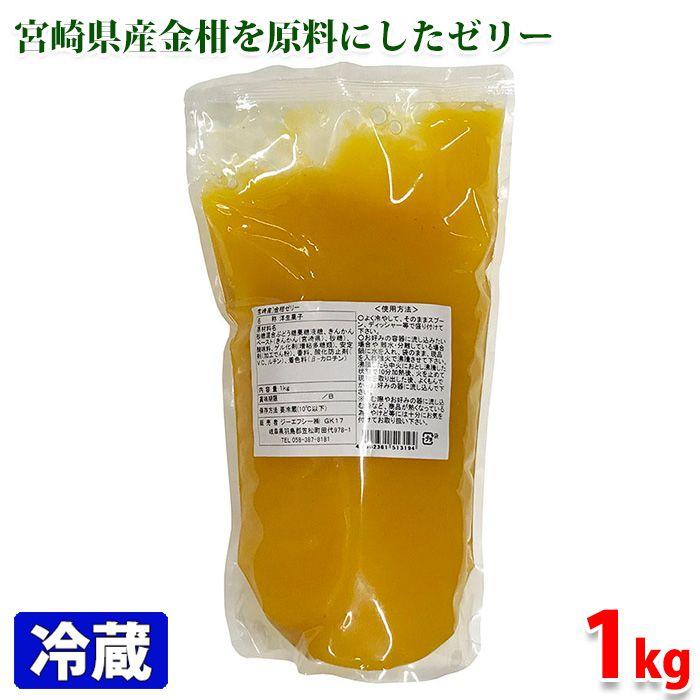 いつでも送料無料 宮崎産金柑を原料にしたゼリー 宮崎県産 1kg いよいよ人気ブランド 金柑ゼリー