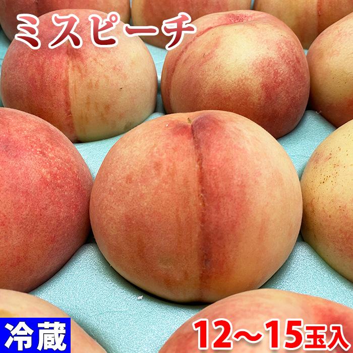 福島県産 桃 評価 ミスピーチ 12~15玉入 秀品 NEW 大玉サイズ