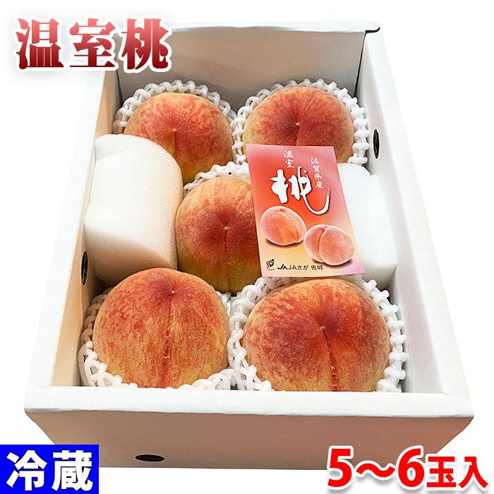 佐賀県産 人気海外一番 セールSALE%OFF 温室桃 秀品 化粧箱 5~6玉入