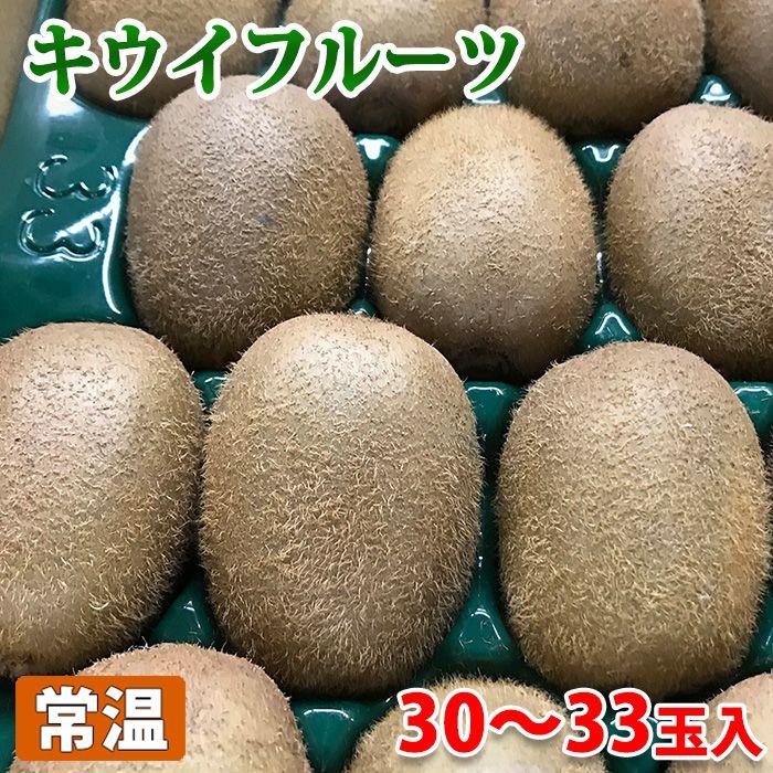国産キウイ 福岡県産 キウイフルーツ(ヘイワード) 30~33玉入り箱