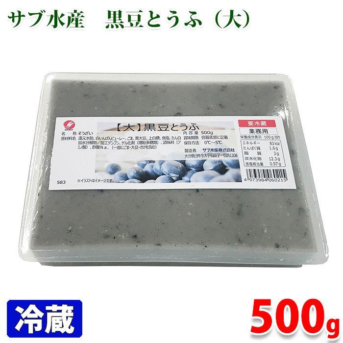 サブ水産 【大】黒豆とうふ 500g