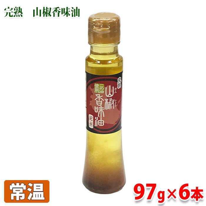 期間限定お試し価格 新作送料無料 こめ油 使用の完熟山椒香味油 完熟 山椒香味油 97g×6本入 箱