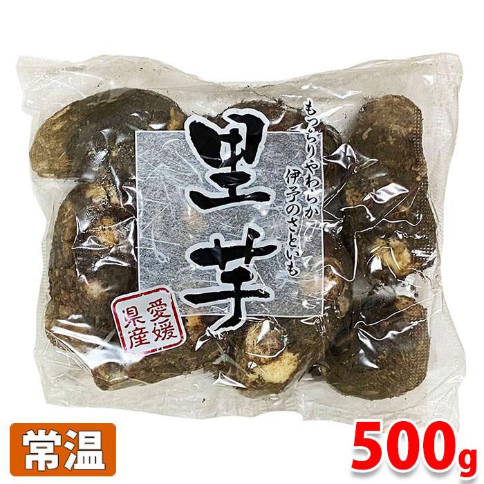愛媛県産 里芋 フレッシュパック M~Lサイズ 500g(袋入)