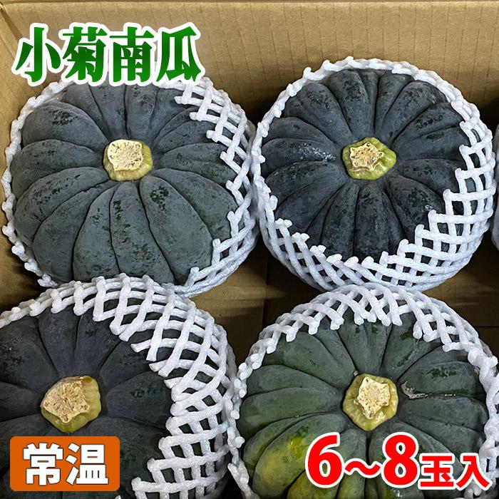 緑黄色野菜の代表格 即納最大半額 かぼちゃ 北海道産 小菊南瓜 M~Lサイズ セール商品 1箱 6~8玉入