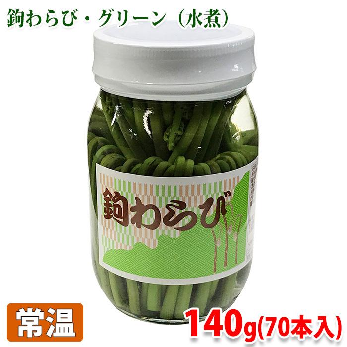 春の季節に 海外並行輸入正規品 鉤わらび グリーン 水煮 70本入 140g 日本全国 送料無料