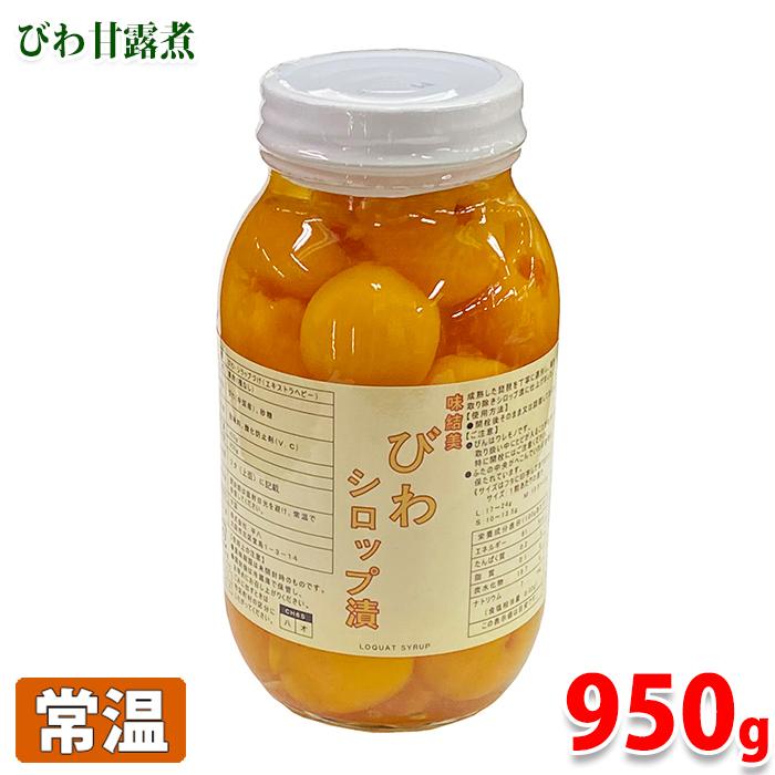 平八 味結美 びわシロップ漬 激安 激安特価 送料無料 内容総量:950g 倉庫 固形量:420g