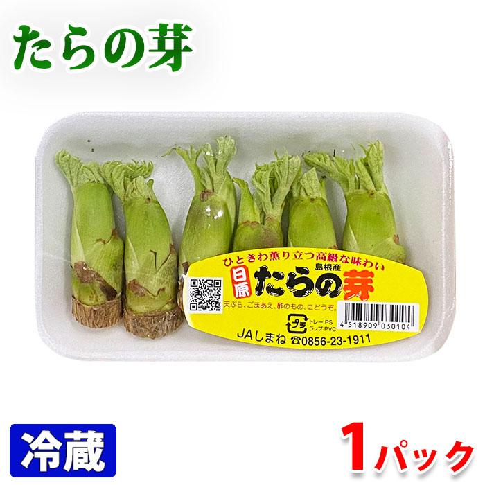 春の山菜 タラの芽 鳥取県産 たらの芽 人気上昇中 送料無料 A等級 50g 2Lサイズ
