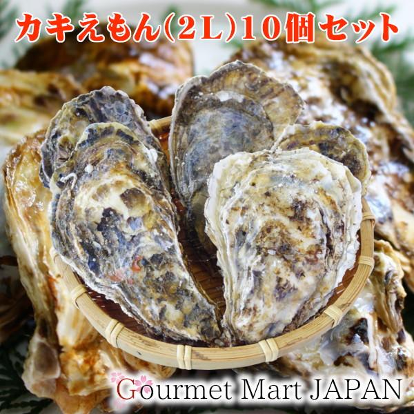 北海道厚岸直送新鮮生かき カキえもん 2Lサイズ 10個セット 北海道厚岸産 牡蠣 残暑見舞い オンラインショップ 人気ブレゼント お取り寄せグルメ 生食 プレゼント 殻付き ギフト