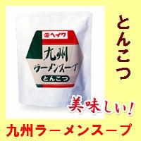 平和 九州とんこつラーメンスープ 1kg(23食分)×10袋 業務用 箱売り