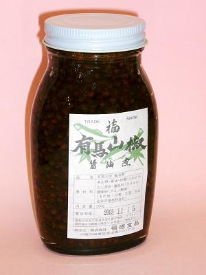 Arima Japanese pepper (dish simmered in soy sauce of the true Japanese pepper)