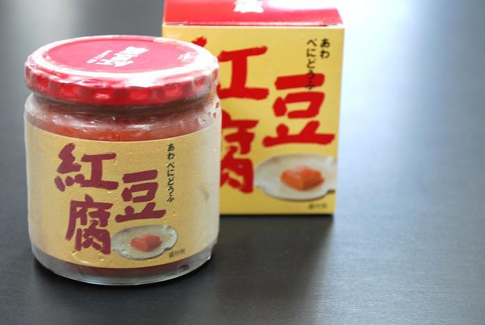 古くから日本に伝えられた伝統の味が甦りますあわ紅豆腐は、豆腐を秘伝の漬け汁に浸し、時間をかけて、熟成させた発酵食品です あわ紅豆腐