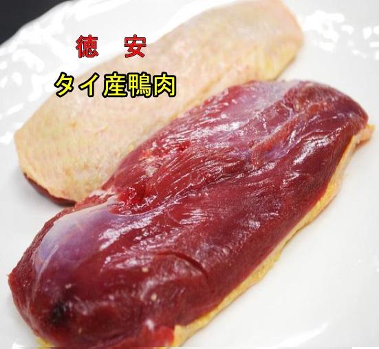 【送料無料】タイ産鴨ロースカット肉10キロ、鴨肉、合鴨、合鴨肉 チェリバリー種 送料無料商品でも一部の地域のお客様には送料の負担をお願いしています。北海道440円北東北・関西・四国・中国330円九州440円沖縄1320円宜しくお願いいたします