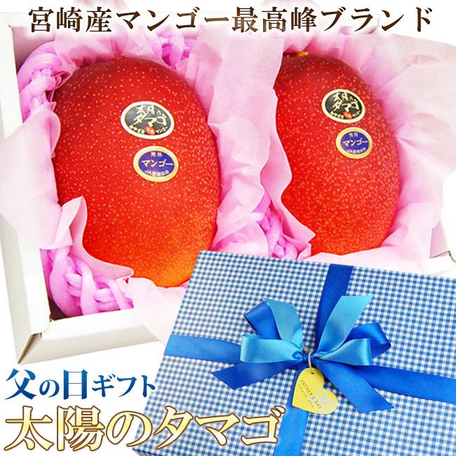 クーポンご利用で15%オフ★父の日ラッピング 宮崎産マンゴー「太陽のタマゴ」(特大3L~4Lサイズ)2個入り