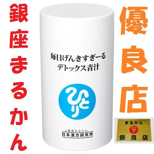 銀座まるかん 毎日げんきすぎーる デトックス青汁 美肌 デトックス ダイエット 斎藤一人さん ひとりさん