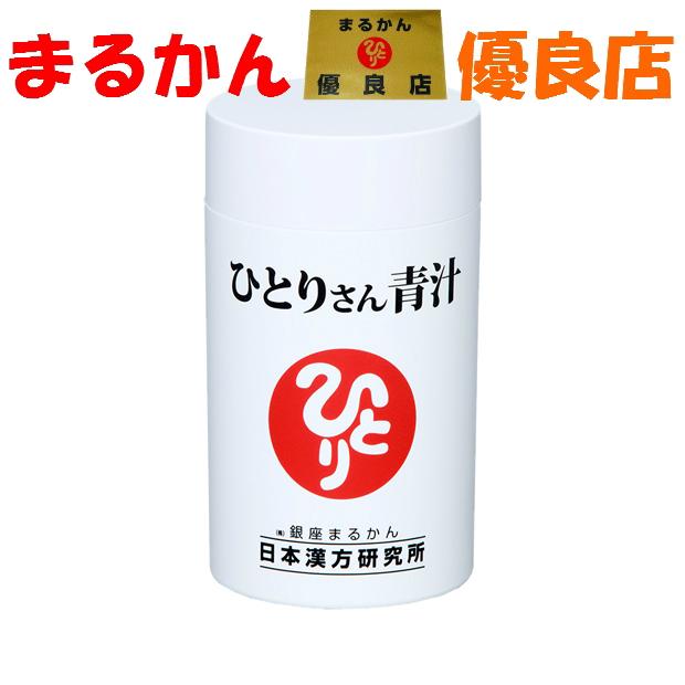 銀座まるかん 青汁 ひとりさん青汁 クマ笹 カルシウム 斎藤一人さん ひとりさん