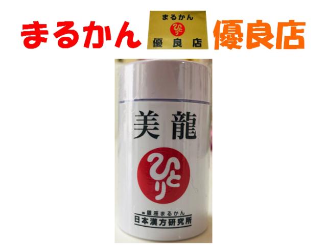 新商品 銀座まるかん 美龍 斎藤一人さん ひとりさん
