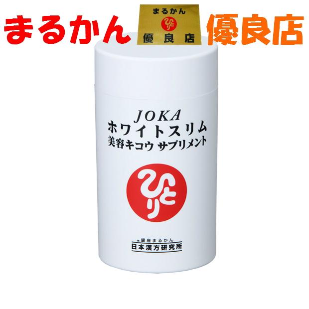 銀座まるかん JOKAホワイトスリム美容キコウサプリメント 代謝 美白 浄化 斎藤一人さん ひとりさん