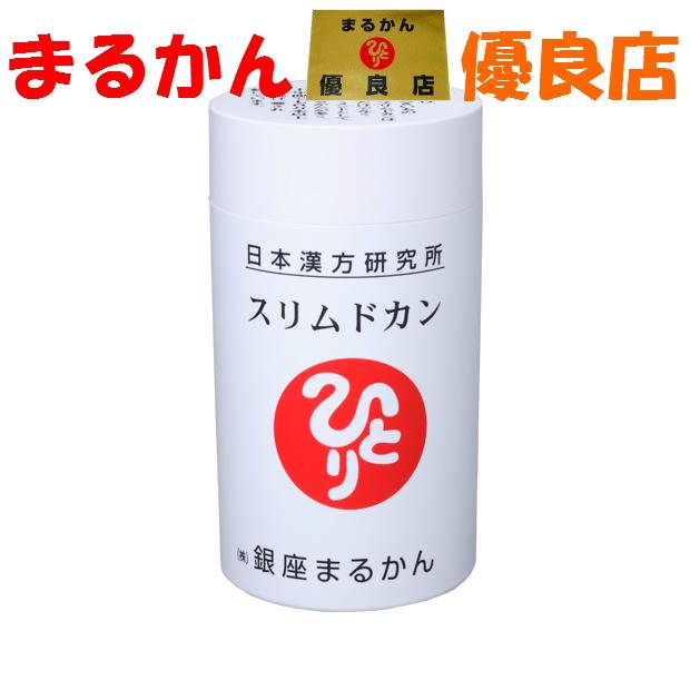 銀座まるかん スリムドカン (お徳用) ダイエット 食物繊維 腸内環境 毒素 美容 斎藤一人さん ひとりさん