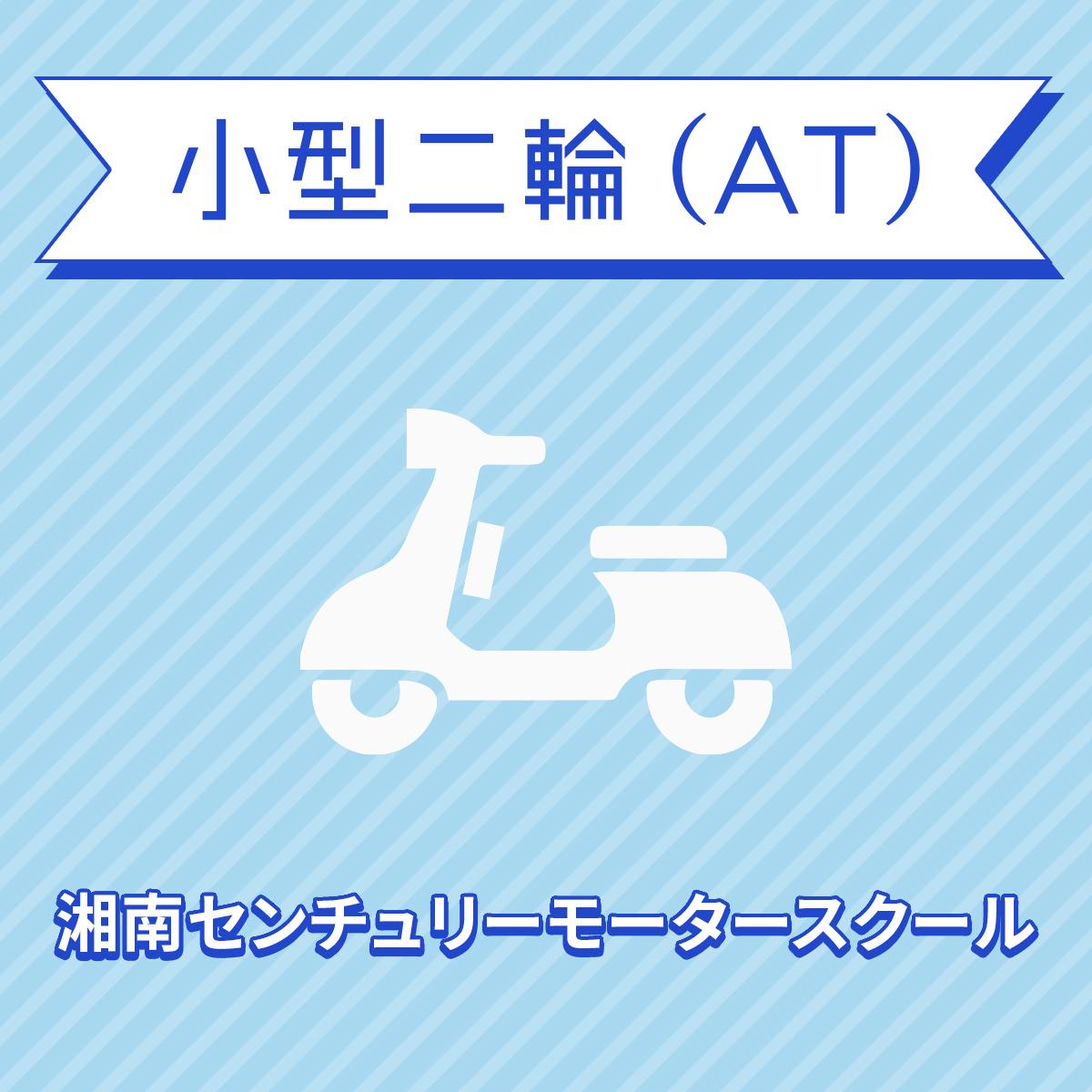 【神奈川県藤沢市】小型二輪ATコース<普通免許所持対象>