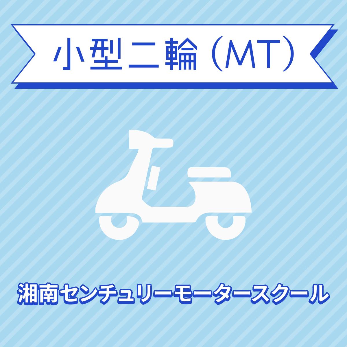 【神奈川県藤沢市】小型二輪MTコース<普通免許所持対象>